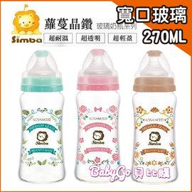 *babygo*Simba小獅王辛巴 蘿蔓晶鑽寬口葫蘆玻璃大奶瓶 270ml●輕盈●透明●耐溫