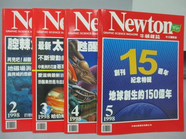 【書寶二手書T4/雜誌期刊_XAT】牛頓_177~180期間_共4本合售_地球創生的150億年等