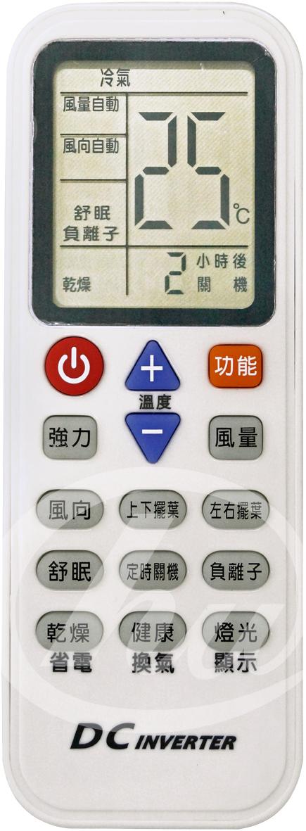 《鉦泰生活館》華菱/奇美/新禾/惠而浦/美泰克 變頻冷暖氣機遙控器(33合1) HA-ARC-33