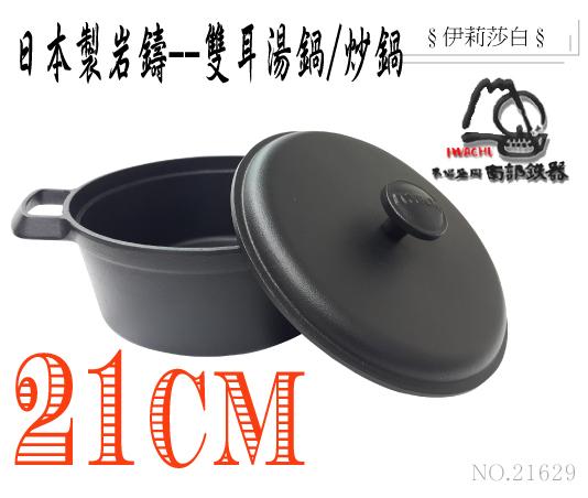 日本製-岩鑄南部鐵器雙耳鑄鐵湯鍋鑄鐵鍋雙耳湯鍋鑄鐵雙耳附蓋湯鍋付鐵蓋-21629