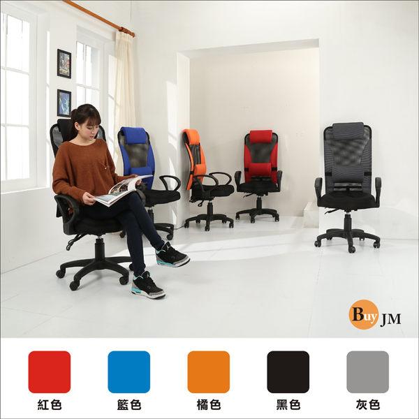百嘉美3D專利坐墊多功能高背辦公椅電腦椅書桌鞋櫃衣架穿衣鏡收納櫃廚房櫃立鏡