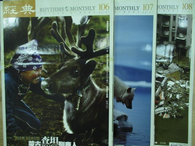 【書寶二手書T4/雜誌期刊_YIH】經典_106~108間_共3本合售_台灣環境調查報告等