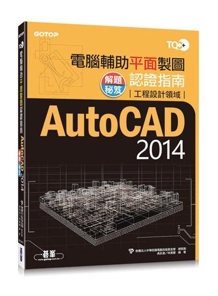 TQC 電腦輔助平面製圖認證指南解題秘笈AutoCAD 2014