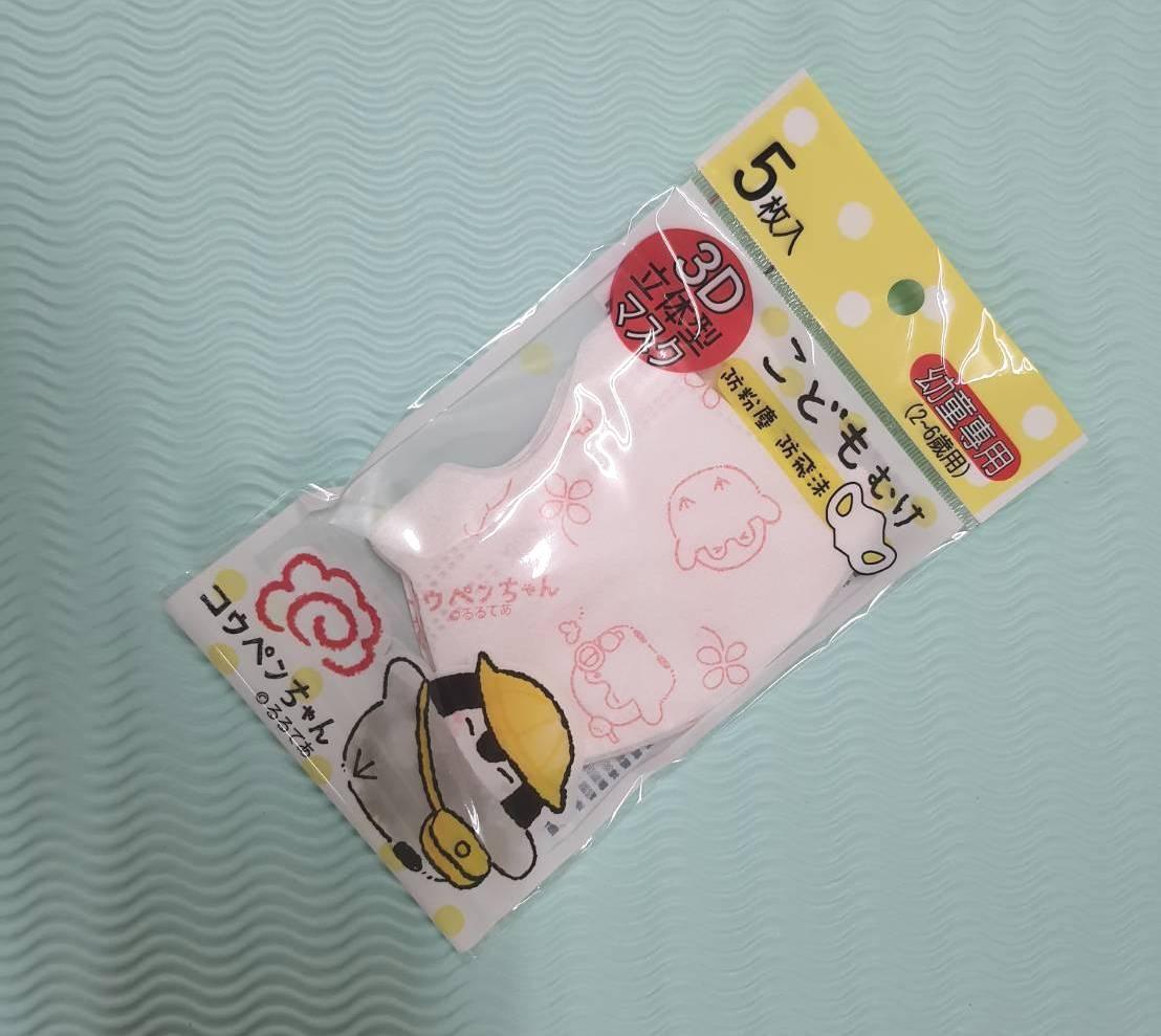 【BNN正能量企鵝3D立體口罩】@幼幼童-白粉色@ 5片裝 中層熔噴 SGS合格 無異味 舒適好戴