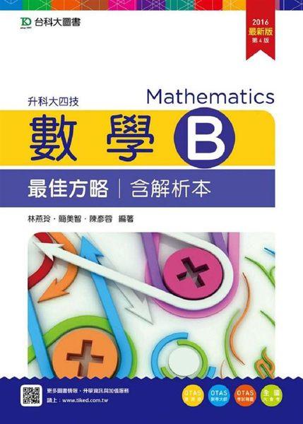 數學B最佳方略2016年版(含解析本)升科大四技(附贈OTAS題測系統)