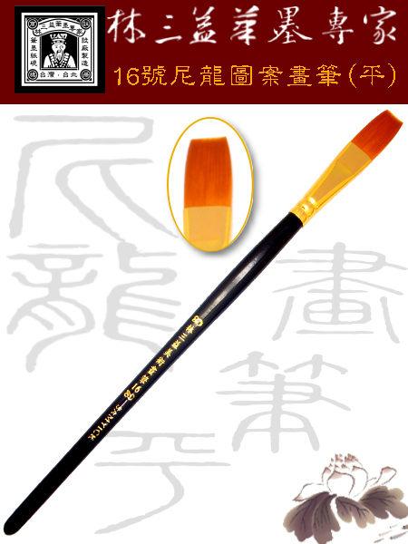 林三益 16號尼龍圖案畫筆(平)