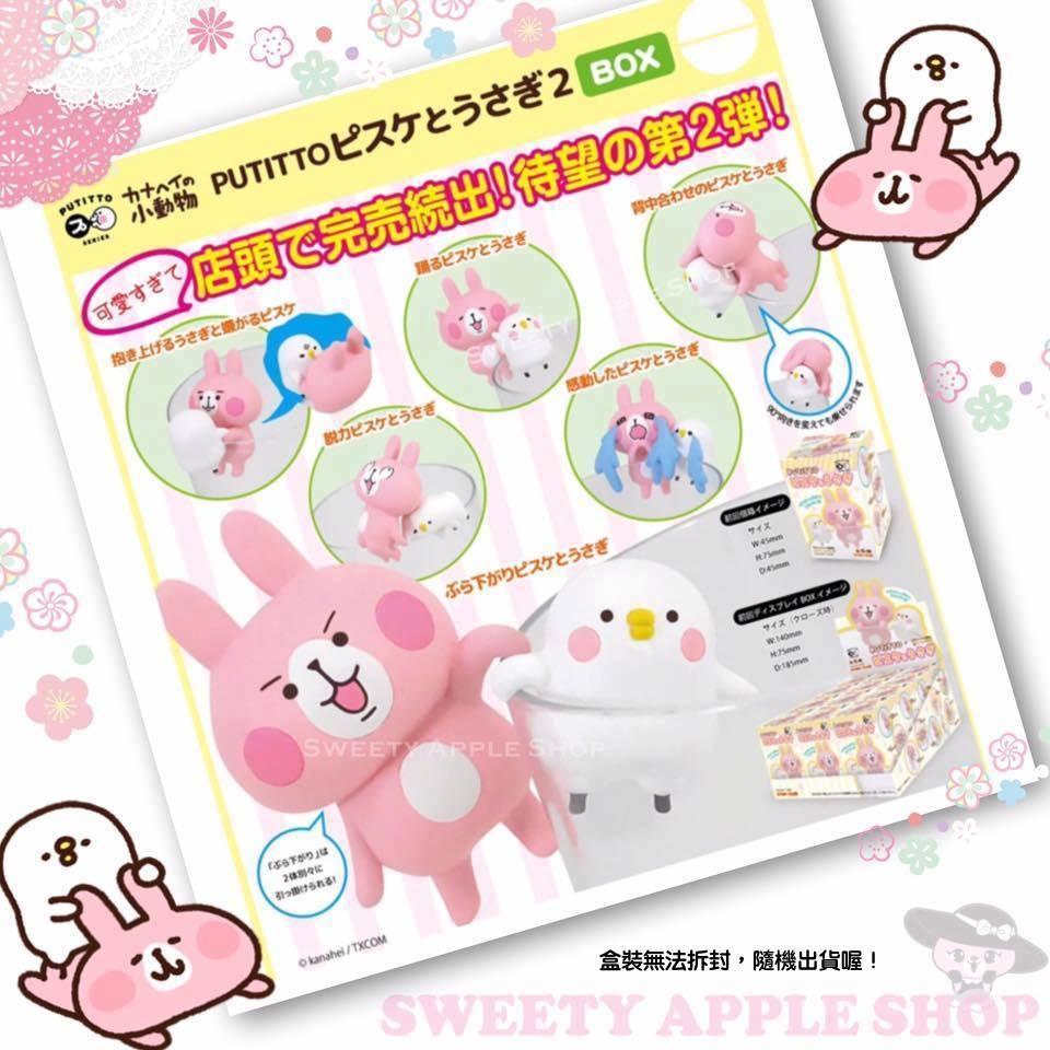 日本限定 卡納赫拉兔兔&p助 第二彈 杯緣子 模型公仔 ( 單一小盒,隨機出貨下單區 )