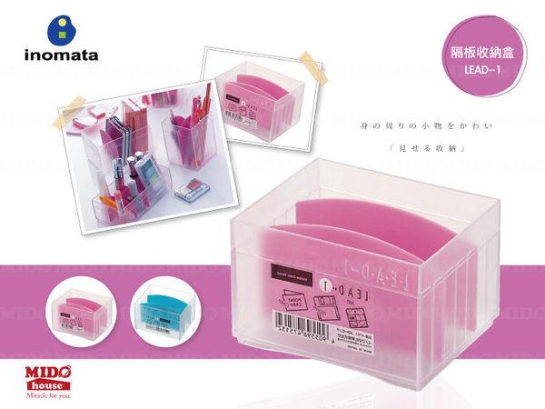 Inomata LEAD隔板收納盒1號藍色紫色-4751 Midohouse
