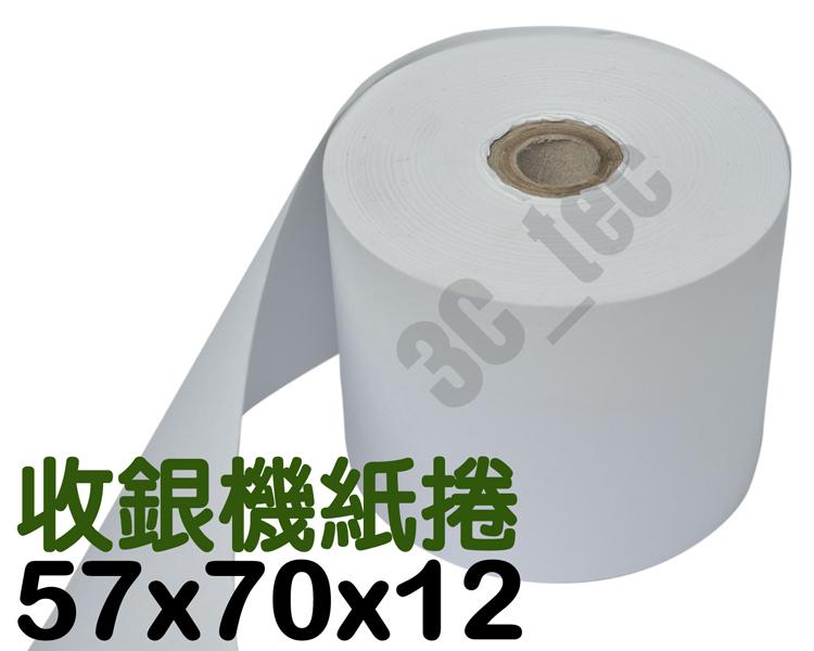 收銀機紙捲 [x1粒] 57*70*12 57x70x12 57mmx70M 台灣製造 (收據機紙捲 結帳紙捲 空白紙捲 )