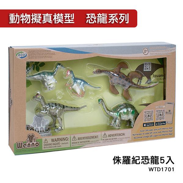 Amuzinc酷比樂Wenno動物模型恐龍系列侏羅紀恐龍5入WTD1701