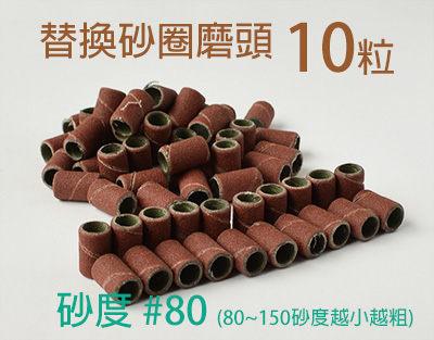 替換砂圈磨頭 10粒 砂度80、120、150、新增240可選