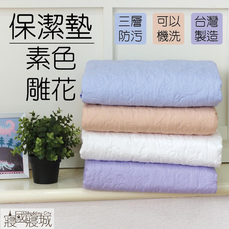枕頭保潔墊平鋪式雕花 3層無毒貼合、抗菌防霉、可機洗 單品5色 無註明顏色  採隨機出貨