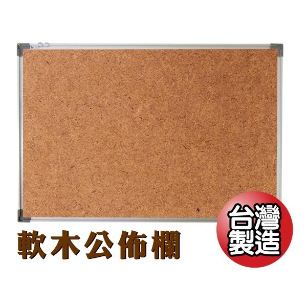 軟木公佈欄軟木白板60*90公分大番薯批發網