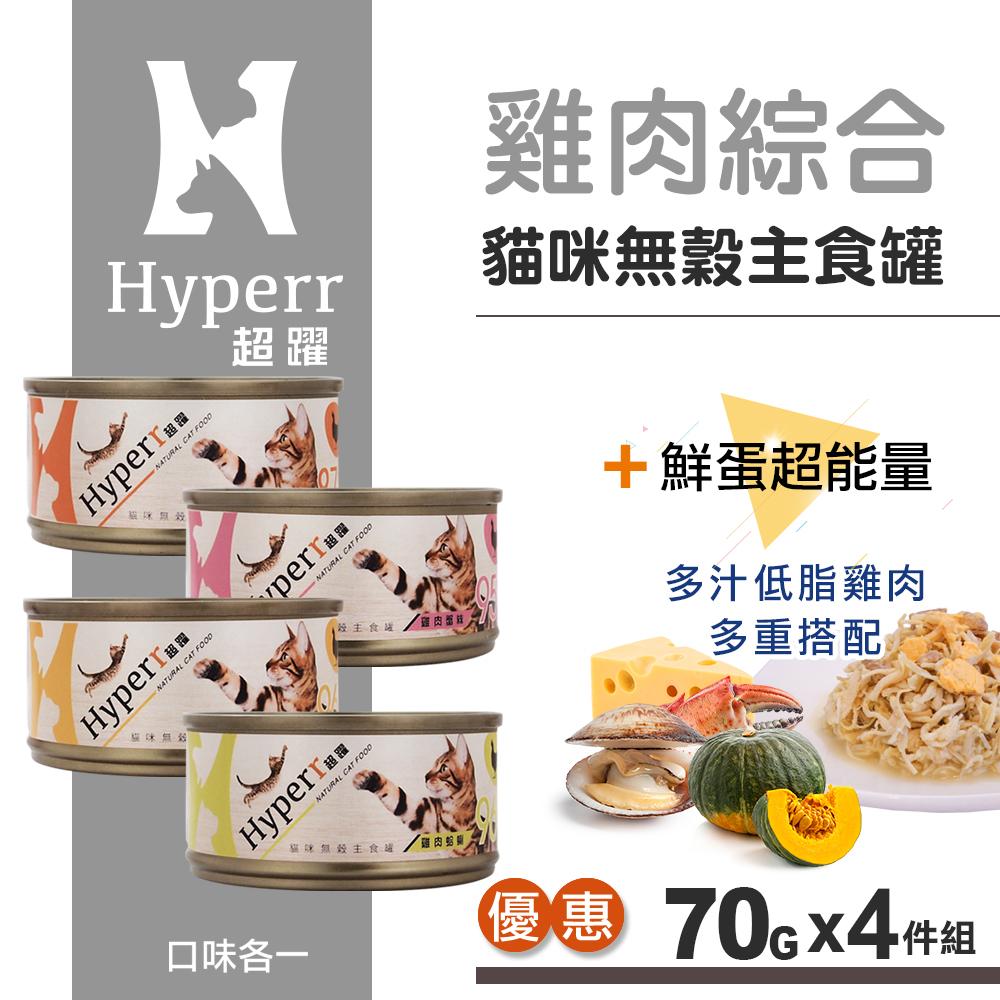 快速出貨SofyDOG HYPERR超躍貓咪無穀主食罐-雞肉系列四口味各一