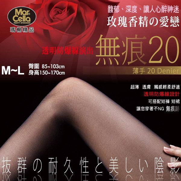 瑪榭無痕薄手20透明防爆線玫瑰香氛褲襪絲襪