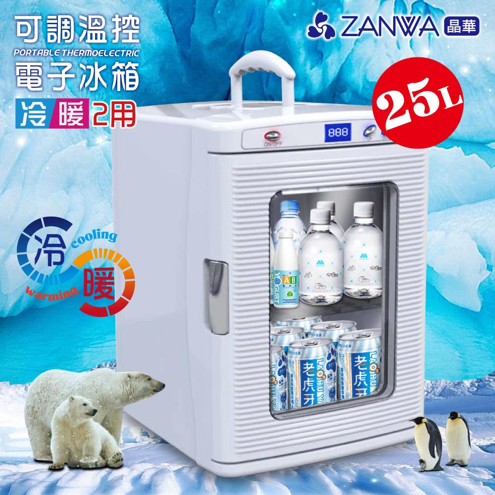 ZANWA晶華冷熱兩用電子行動冰箱冷藏箱保溫箱孵蛋機CLT-25A