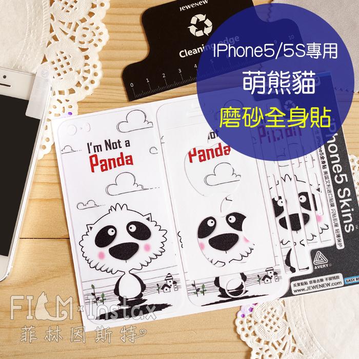 菲林因斯特《萌熊貓全身貼》Jewenew 杰葳新 iPhone5 5S SE 磨砂全身貼 機身貼 保護貼 側邊