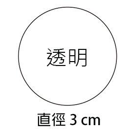 《荷包袋》透明貼紙 圓型(3cm) 60枚/包