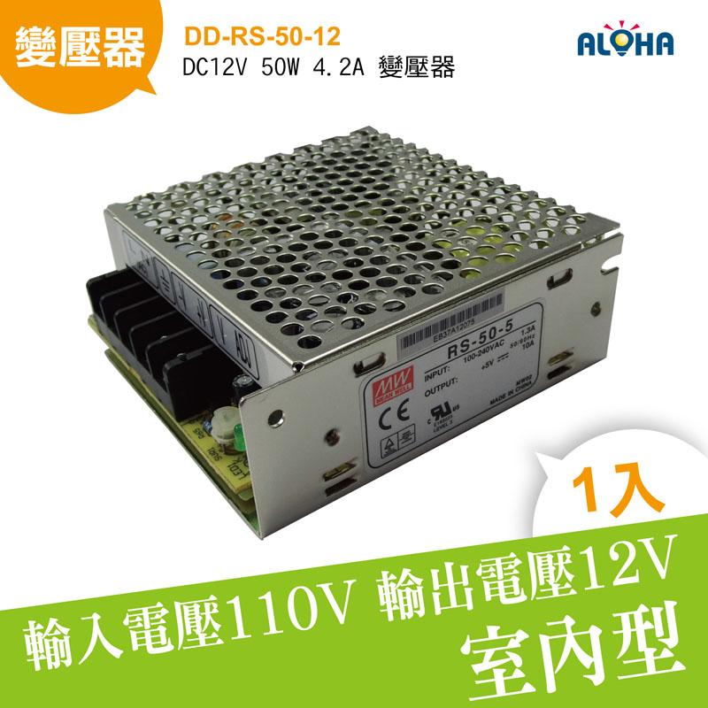 LED燈條 電料變壓器 110V 轉 DC12V 50W 4.2A 變壓器 (DD-RS-50-12)