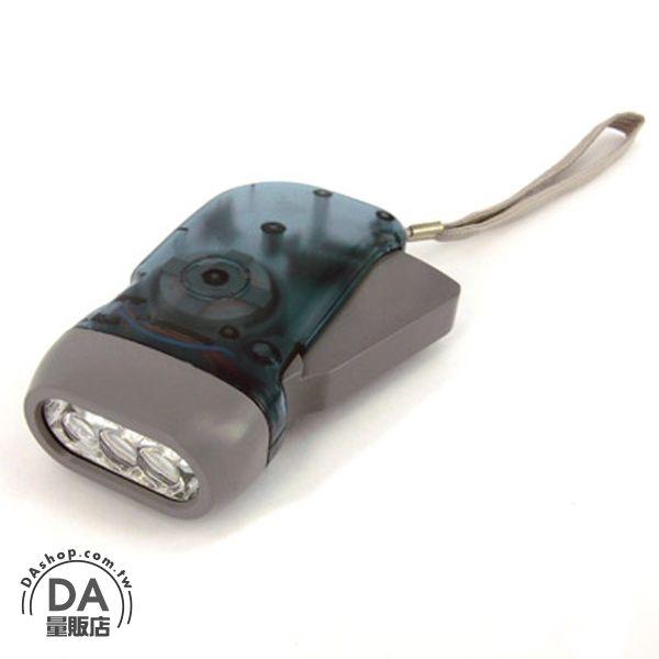 《居家任選4件88折》免電池 手壓 發電 3LED 手電筒 家庭必備 野外 停電 防颱(17-158)