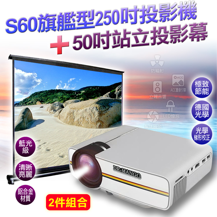 【M.G】S60  50吋布幕
