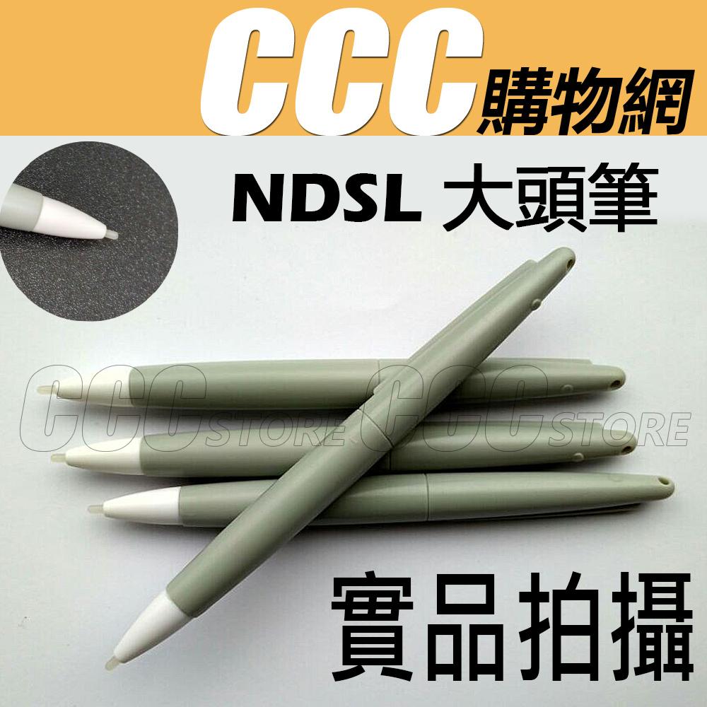 NDSL大頭筆觸控筆手寫筆觸摸筆電阻筆