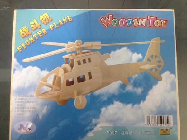 DIY木質3D立體拼圖 木製飛機模型(P007戰鬥直升機.中2片入)/一組入 促[#49]