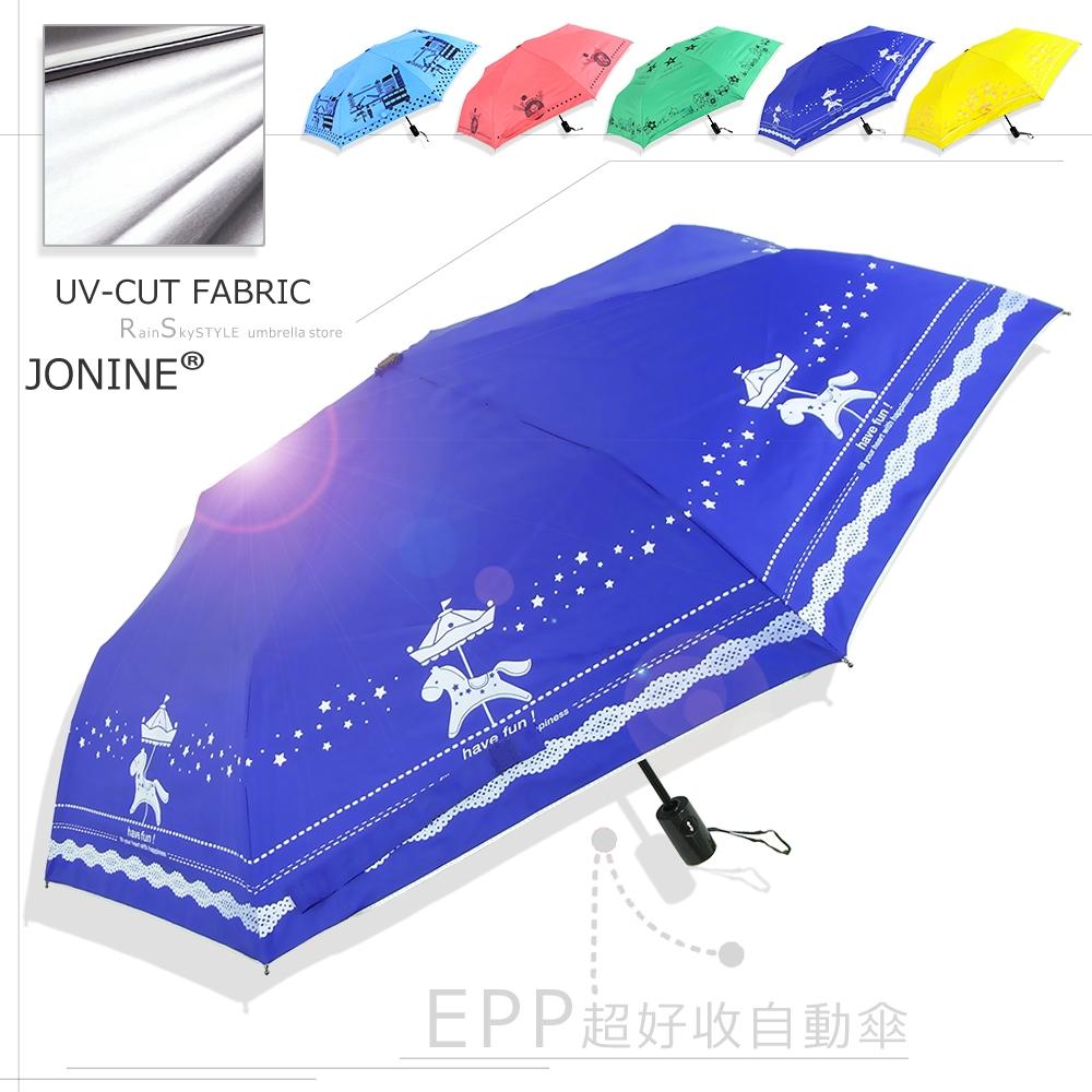【-EPP超好收-】JONINE-輕鬆回壓自動傘 / 傘 雨傘 UV傘 折疊傘 洋傘 陽傘 大傘 防風 潑水