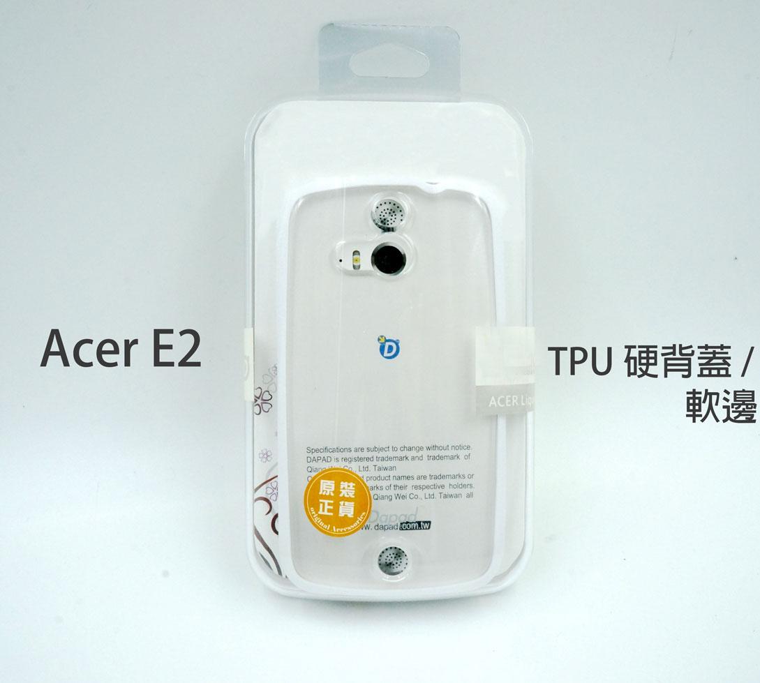 【限量出清】Acer E2 雙料TPU背蓋 軟邊