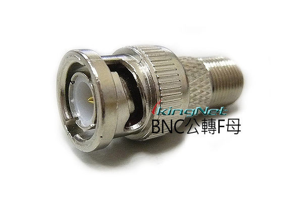 KN監控專業攝影機周邊生產批發~監視器轉接頭工廠批發[BNC公轉F母-轉接頭] 數位錄影機