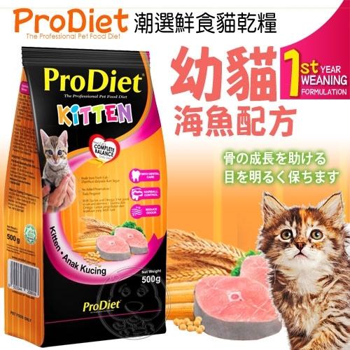 【培菓幸福寵物專營店 】ProDiet潮選鮮食》幼貓海魚配方貓乾糧-500g