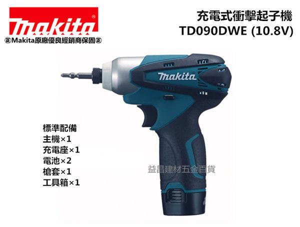 台北益昌贈黑金剛起子牧田MAKITA TD090DWE充電衝擊起子機10.8V-Li雙鋰電原廠工具箱槍套