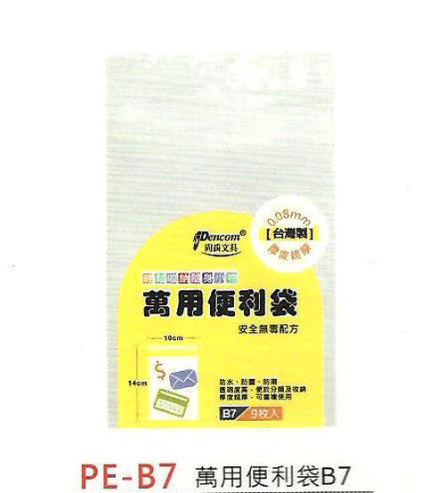尚禹Pencom PE-B7 萬用便利袋B7 (9枚入) / 包