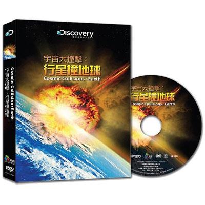 Discovery-宇宙大撞擊:行星撞地球DVD