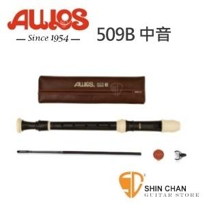 直笛► AULOS 509B直笛(日本製造)509B-E 中音直笛/英式直笛 附贈長笛套、長笛通條、潤滑油