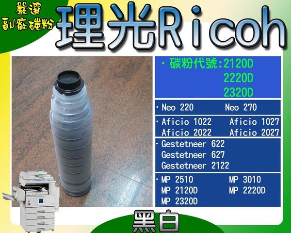 影印機碳粉Ricoh Neo 220 270 Aficio 1027 1022 2022 2027 Imagio Gestetner 622 627 2122 2320D理光副廠碳粉