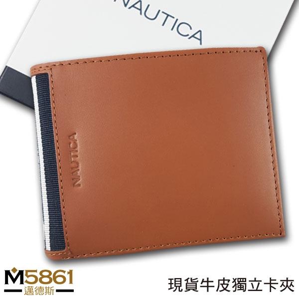 【Nautica】男皮夾 短夾 牛皮夾 藍白條紋設計 獨立卡夾 大鈔夾 品牌盒裝/棕色
