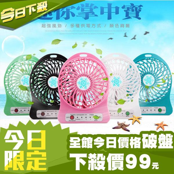 超強風版三段式強風USB充電風扇迷你風扇充電扇隨身風扇口袋風扇迷你風扇芭蕉扇