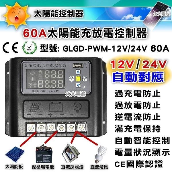 ✚久大電池❚ 太陽能 風力 全自動 充放電 控制器 DC 12V / 24V 10Ah 自動對應 雙輸出 獨立時間控制