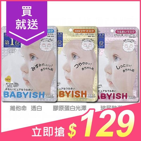 Kose 高絲 BABYISH 嬰兒肌保濕面膜(7回份)【小三美日】
