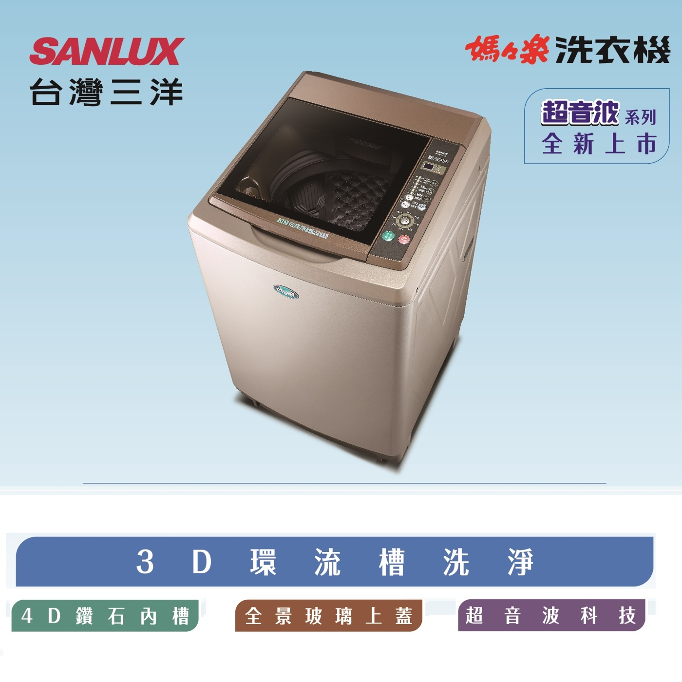 台灣三洋 SANLUX  媽媽樂 17Kg超音波洗衣機 SW-17NS6