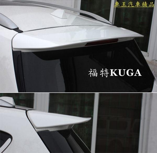 【車王小舖】 福特 KUGA運動版後擾流尾翼 KUGA尾翼 KUGA配件空力套件