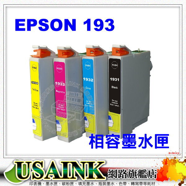 USAINK☆EPSON  NO.193/T1933 紅色相容墨水匣 適用:WF-2521/WF-2531/WF-2541/WF-2631/WF-2651