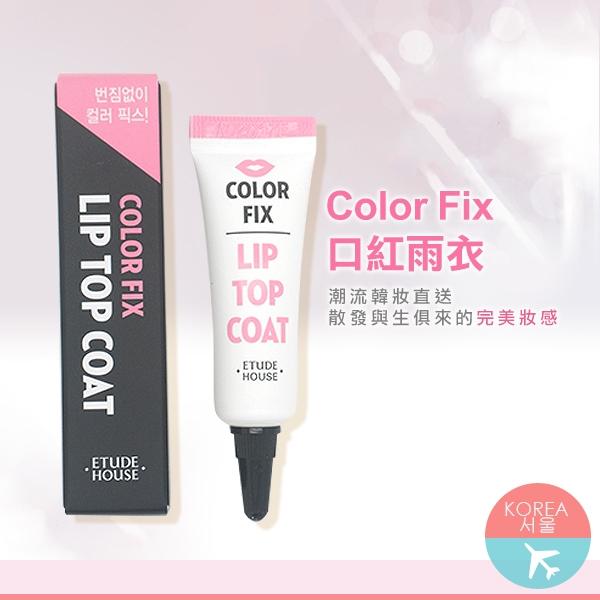 韓國Etude House Color Fix口紅雨衣4g小紅帽美妝