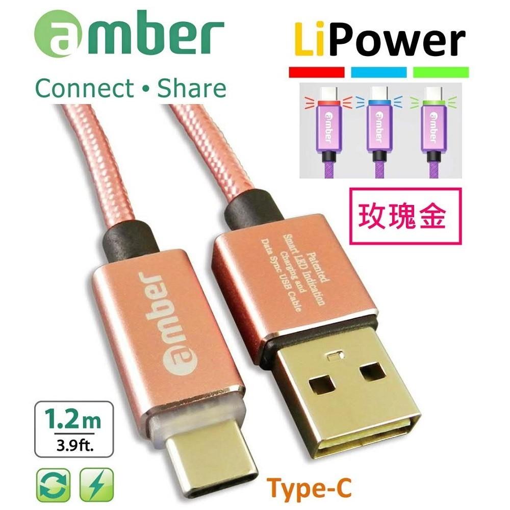 (USB Type-C - USB )amber 支援QC3.0/2.0鋁合金炫彩智慧發光心跳燈正反通用Type-C 充電線-玫瑰金1.2M CU2-L02