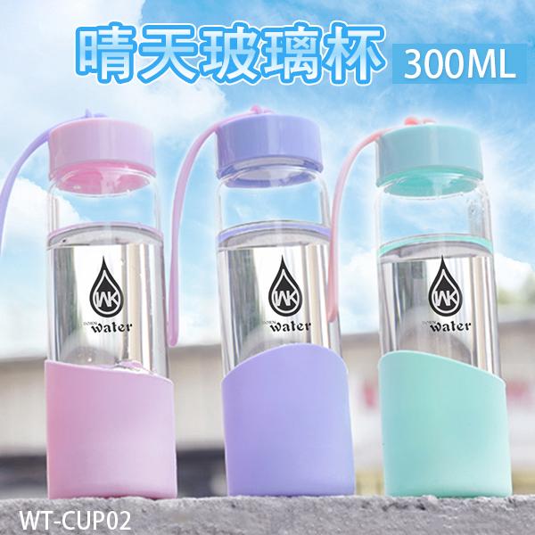 飛兒隨身簡約REMAX晴天玻璃杯WT-CUP02 300ML水瓶隨行杯水壺飲料杯加碼送贈品207