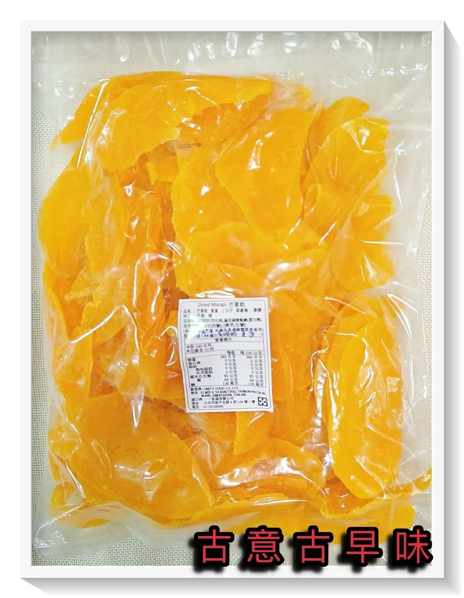 古意古早味芒果乾1000g包懷舊零食糖果芒果乾進口Dried Mango泰國黃金蜜餞
