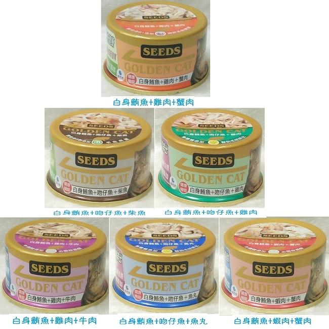 [寵飛天商城] 貓罐頭 健康機能特級金貓罐 (80g)