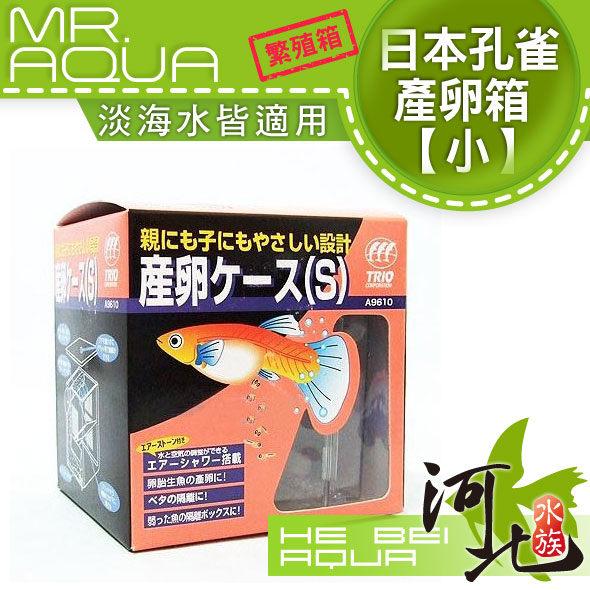 [ 河北水族 ] MR.AQUA 【 日本孔雀產卵箱 S(SB-1) 小 】  內掛 內置 缸內 繁殖箱 飼育盒