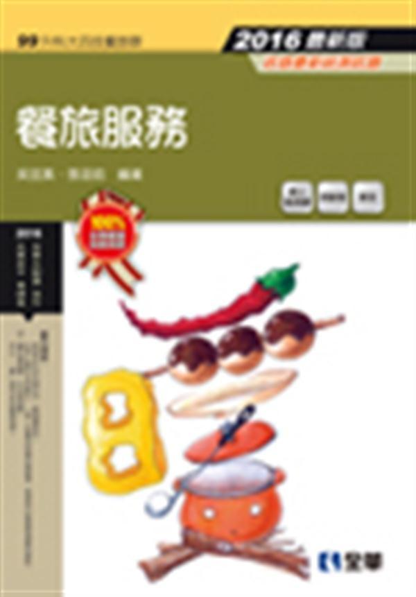 升科大四技-餐旅服務(2016最新版)